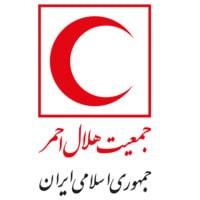 سازمان هلال احمر جمهوری اسلامی ایران
